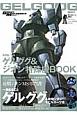 MS-14ゲルググ&ジオン特殊機BOOK モビルスーツ全集6