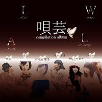 唄芸 compilation album1