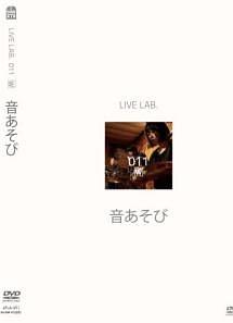 Live Lab. 音あそび