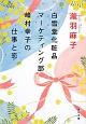 白雪堂化粧品マーケティング部 峰村幸子の仕事と恋
