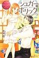 シュガー・ホリック Kana & Sagara(2)