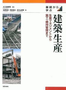 基礎から学ぶ 建築生産
