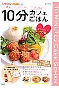 10分カフェごはん SPRiNG+mini特別編集