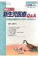 小児科学レクチャー 3-1 2013 徹底ガイド新生児医療Q&A-すぐに役立つ対応のポイントとケーススタディ-