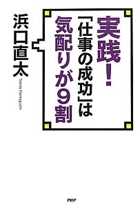 『実践!「仕事の成功」は気配りが9割』浜口直太