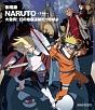 NARUTO-ナルト- 大激突!幻の地底遺跡だってばよ