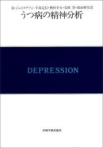 うつ病の精神分析