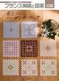 フランス刺繍と図案 花とハーダンガーワーク 戸塚刺繍(138)