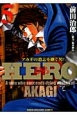 HERO-ひろ- アカギの遺志を継ぐ男 (5)