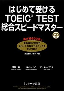 はじめて受ける TOEIC TEST 総合スピードマスター