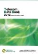 テレコムデータブック 2012