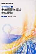 『老年看護概論・老年保健<第3版> 新体系看護学全書 老年看護学1』鎌田ケイ子