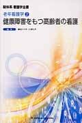 『健康障害をもつ高齢者の看護<第3版> 新体系看護学全書 老年看護学2』鎌田ケイ子