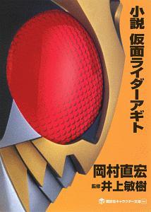 『小説・仮面ライダーアギト』井上敏樹