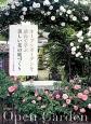 オープンガーデンを訪ねて学ぶ美しい花の庭づくり
