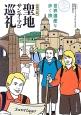 聖地サンティアゴ巡礼<増補改訂版> 世界遺産を歩く旅