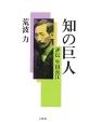 知の巨人 評伝生田長江