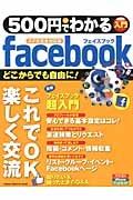 500円でわかるfacebook<スマホ完全対応版>