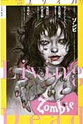 『ユリイカ 詩と批評 2013.2 特集:ゾンビ ブードゥー、ロメロからマンガ、ライトノベルまで』花沢健吾