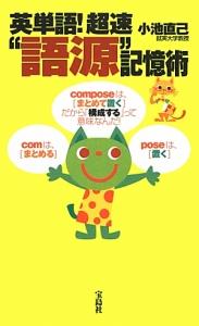 """英単語!超速""""語源""""記憶術"""
