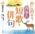 声に出そう四季の短歌・俳句 秋のうた (3)