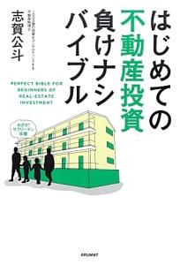 『はじめての不動産投資 負けナシバイブル』水嶋ヒロ