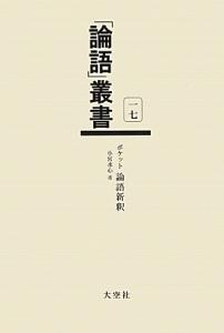 『「論語」叢書 論語全解』仁木松雄