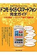 ドコモ・らくらくスマートフォン完全ガイド
