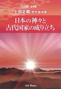 日本の神々と古代国家の成り立ち 上田正昭歴史講演集 全4巻