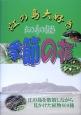 江の島大好き江の島の植物 季節の花 江の島を散策しながら見かけた植物800種