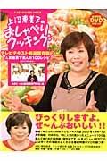 上沼恵美子のおしゃべりクッキング テレビテキスト特選保存版2