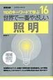 世界で一番やさしい照明<増補改訂カラー版> 110のキーワードで学ぶ