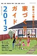日本で一番やさしい家づくりガイド 2013