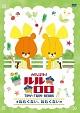 TINY TWIN BEARS:LULU & LOLO がんばれ!ルルロロ~ねむくない、ねむくない~