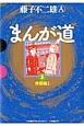 まんが道 青雲編2 (5)