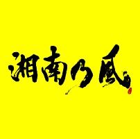 湘南乃風『湘南乃風 ~2023~』