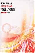新体系看護学全書<第3版> 看護学概論 基礎看護学1