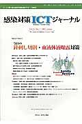 感染対策ICTジャーナル 8-1 特集:今日の針刺し切創・血液体液曝露対策