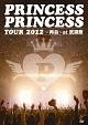 PRINCESS PRINCESS TOUR 2012~再会~at 武道館