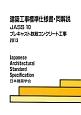 建築工事標準仕様書・同解説 JASS10 プレキャスト鉄筋コンクリート工事 2013