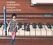 シンガーソングライター(DVD付)