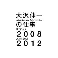 大沢伸一の仕事 2008-2012