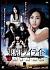 東京トワイライト[DJM-042][DVD] 製品画像