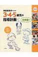 3・4・5歳児の指導計画 幼稚園編 実際の子どもの姿から生まれた指導計画立案の手引き