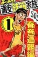 よりぬき!浦安鉄筋家族 春巻遭難編 (1)