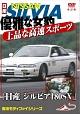 「日産 シルビア180SX etc」 優雅な女豹は上品な高速スポーツカー モータースポーツDVD 改訂復刻版 2004 日本