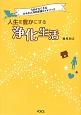 人生を豊かにする浄化生活 今日からできるかんたん浄化実践ガイドブック