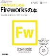 これからはじめる Fireworksの本<CS6対応版>