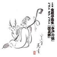 十代目 金原亭馬生 ベスト オブ ベスト 今戸の狐/淀五郎