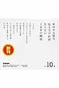 学研教育出版『東日本大震災 伝えなければならない100の物語 全10巻』